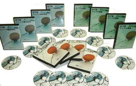 松下誠セミナー無料配布DVDセット